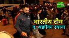 Team India Leaves For South Africa | Sports Tak