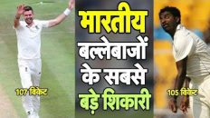 Most Successful Bowlers Against India In Tests | Sports Tak