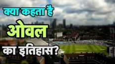 India's Dismal Record At The Oval | Sports Tak