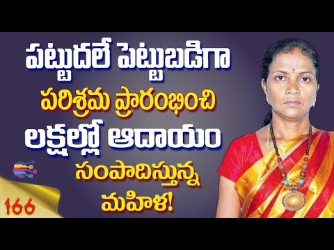 Business ideas for womens at home | Success story of women entrepreneur in telugu  – 166