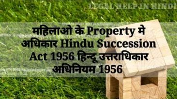 महिलाओ के Property से जुडे अधिकार | Woman's Right on Property ! ALL Rights for Woman in India