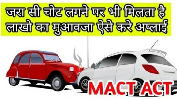 Accident Case मे मुआवजा कैसे मिलता है | How to Claim Compensation in Accident Case | MACT Act