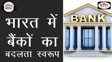 Changing Nature of Banks in India – Audio Article