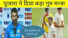 Sports news | Team India will play this big trick, Cheteshwar Pujara revealed in South Africa