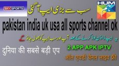 2 new app all sports movies channel pakistan india skyuk usa and moor channel free