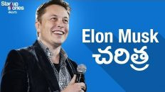 Elon Musk Biography in Telugu | Motivational Videos | Tesla | Hyperloop | SpaceX | Startup Stories