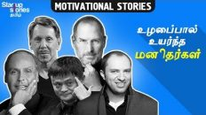 Inspirational Stories In Tamil | Rags to Riches | Entrepreneur Motivational video | Startup Stories