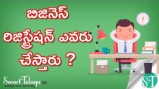 Who Will Do Business Registration in India | Startup Registration Info Telugu| Company Registration