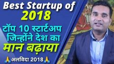 Best Startup of 2018 | Top 10 Startups, Who makes India Proud in 2018 | Startup authority