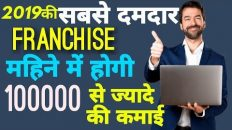 Franchise Business Ideas | Earn 1Lac + Monthly | Small business ideas || Startup authority Franchise