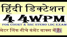 44 WPM – 40 WPM, Hindi Dictation for High Court Exam Legal matter👇PDF Post-943