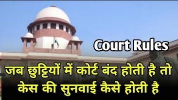 What is Supreme Court Vacation Bench || Explained Vacation Bench in Hindi