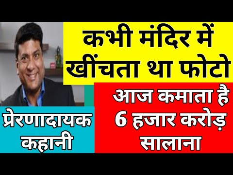 Business success story and motivational story of an Indian