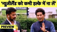 BIG EXCLUSIVE: Sachin Tendulkar On India vs NZ Match  | #CWC2019