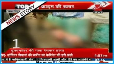 Crime Top 10 | Shopkeeper killed in Samastipur district on Bihar