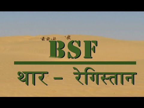 NATIONAL SECURITY – BSF: थार रेगिस्तान