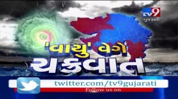 Cyclone 'VAYU' changes path, likely to make landfall tomorrow afternoon