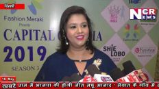 News Coverage || Mr & Miss Capital Of India 2019 || Season 3 || Fashion Meraki || Beauty Pageant