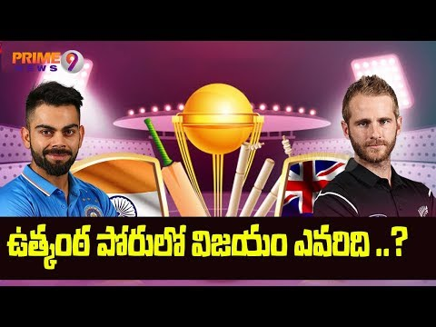 ICC WC 2019 : Dominant India Face Table Toppers New Zealand | Sports Analyst Subodh | Prime9 News