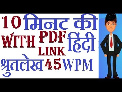 Hindi Dictation for High Court Exam 45 WPM Legal matter👌with PDF👇 Post-947