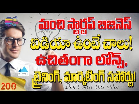 Startup business ideas in telugu | How to get loan for startup business in telugu  – 200